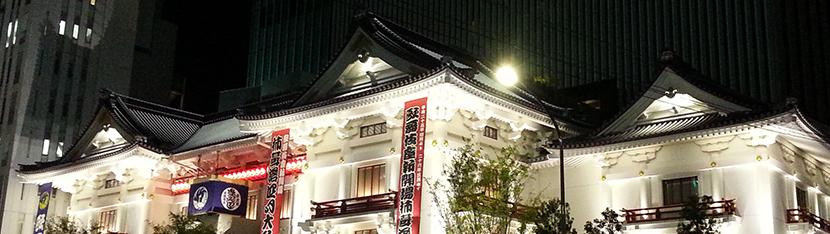 第5期 歌舞伎座(GINZA KABUKIZA)