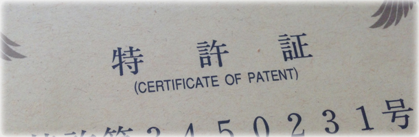 特許を取得